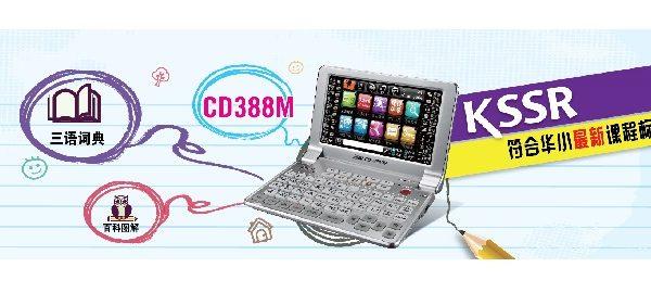 CD 338M