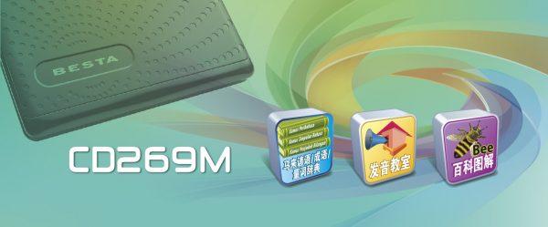 CD 269M