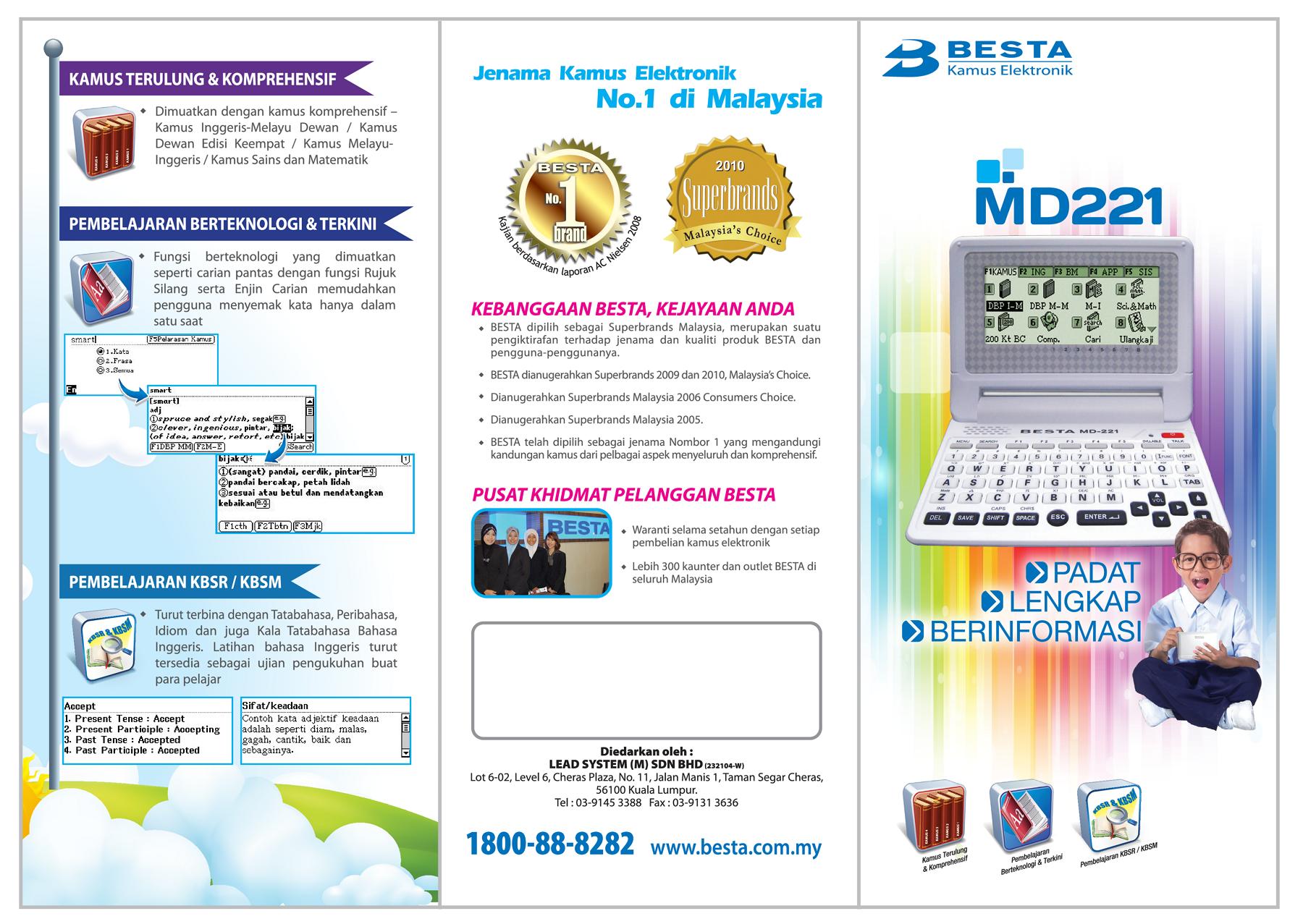 MD221 Brochure 1