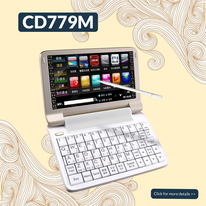 CD779M