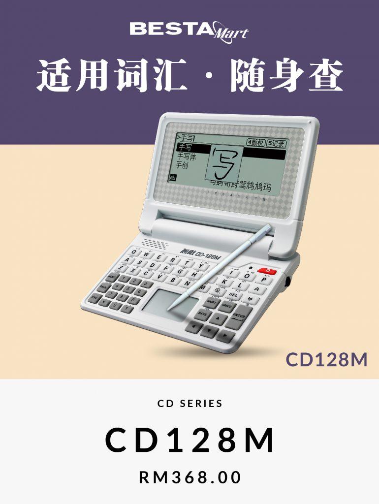 Home Trending CD128M